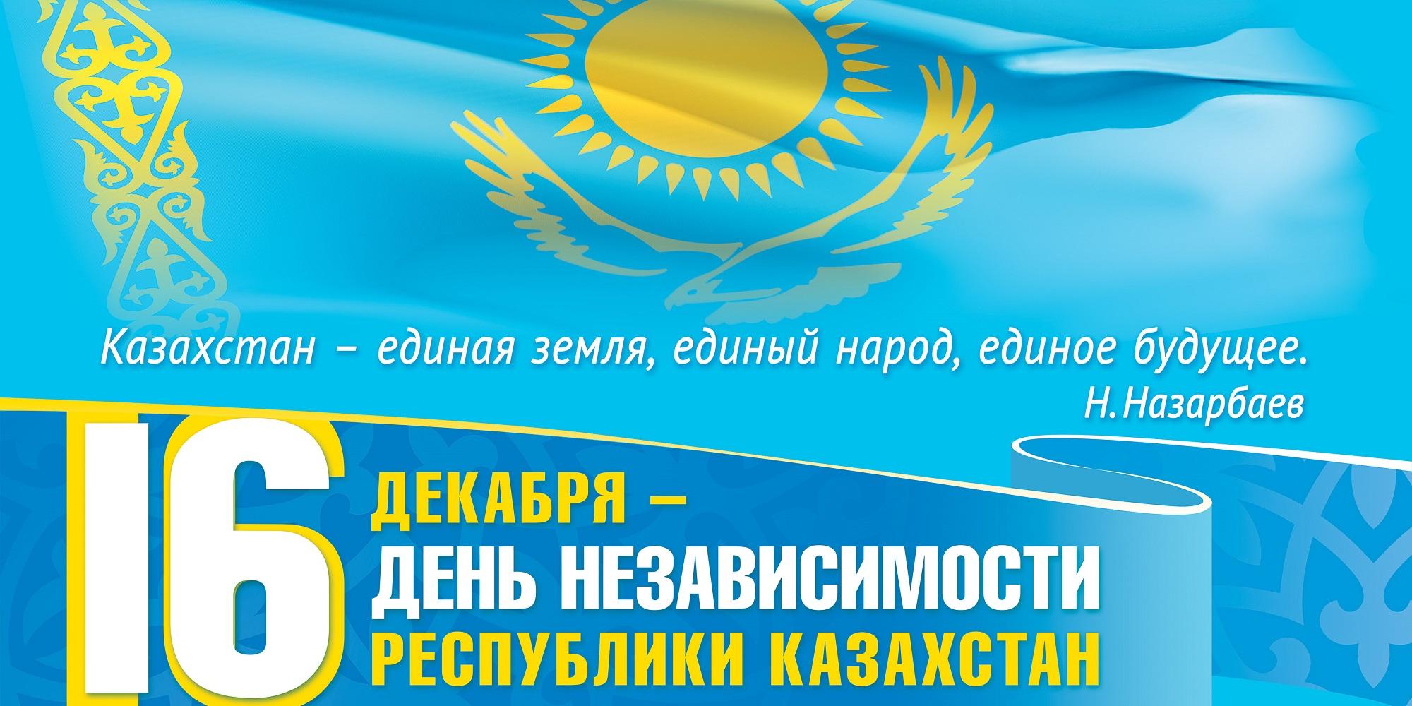 Открытка день независимости республики казахстан, моей